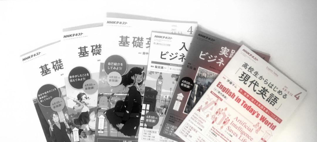 NHK text2